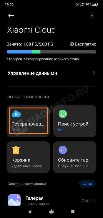 """переходим в пункт """"Резервирование""""."""