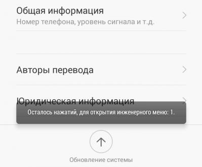 """Для вызова инженерного меню Xiaomi жмем """"Версия ядра"""" 5 раз"""