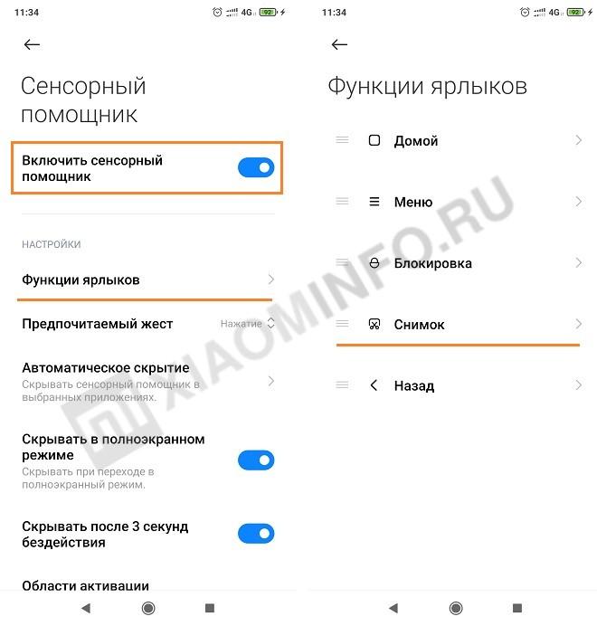 Скриншот через сенсорный помощник
