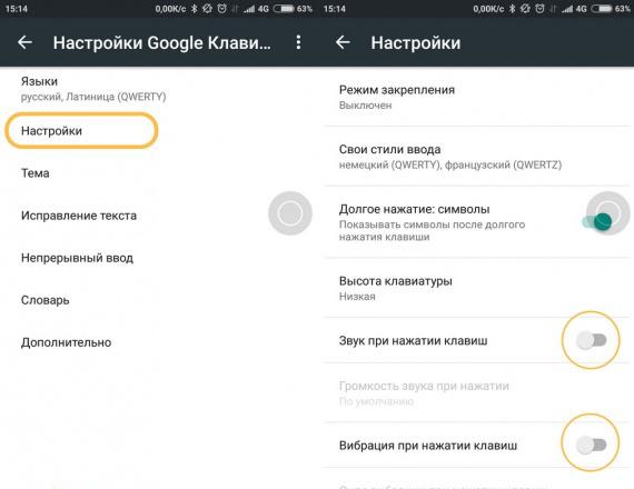 Убираем вибрацию Google Клавиатуры на Xiaomi - 3