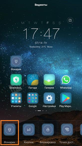 Фонарик виджет Xiaomi