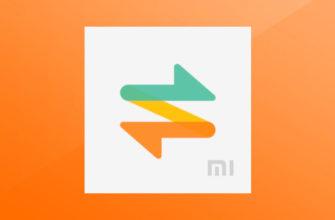 Как включить и настроить приложение Xiaomi карусель