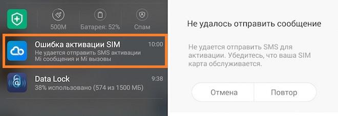 Активация sim-карты на Xiaomi - 4 рабочих способа