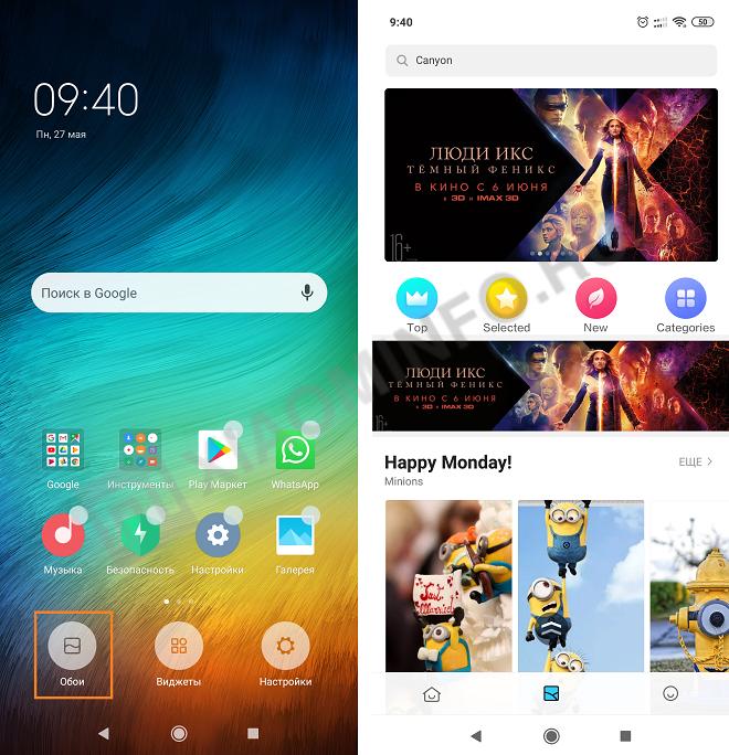 Смена Обоев На Экране Блокировки Xiaomi
