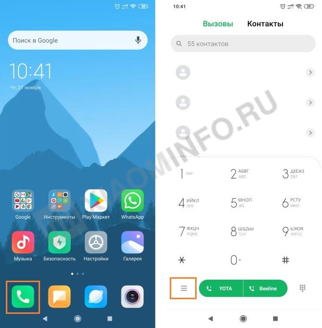 Открываем приложение Телефон и жмем на иконку в виде трех полос