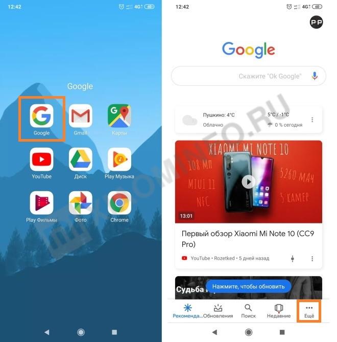 Открываем приложение Google и нажимаем на иконку Еще в виде 3х точек.