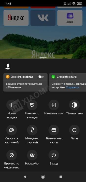 Темный режим в Яндекс браузере