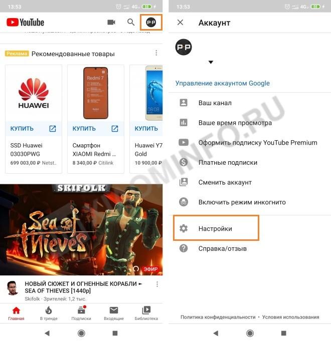 Открываем настройки приложения Youtube