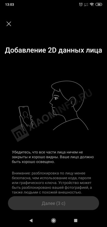 Добавление данных лица на Xiaomi