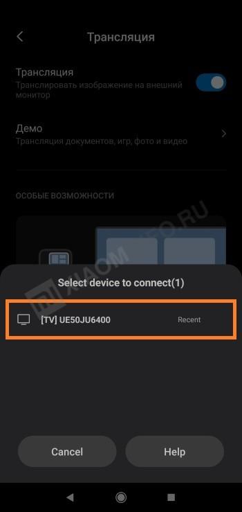 На экране отобразится название вашего ТВ