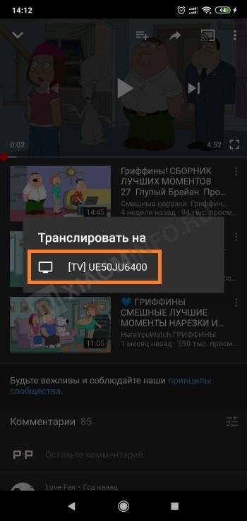 Выбираем наш ТВ и трансляция начнется