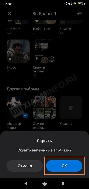 Экран подтверждения скрытия альбома на Xiaomi